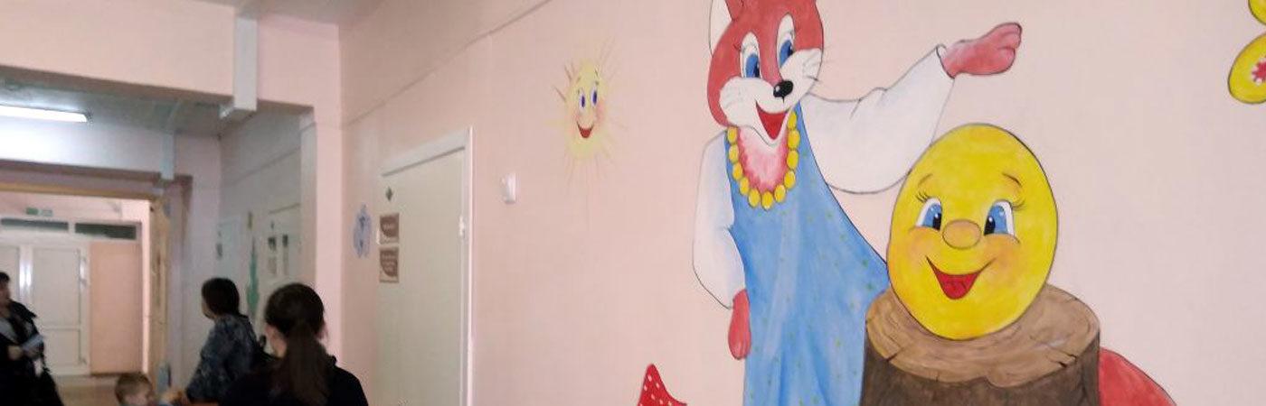 Роспись стен в детской поликлинике